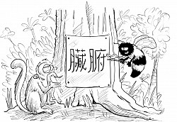 Spot illustration from Yellow Monkey Emperor's Classic Of Chinese Medicine published by Singing Dragon